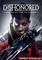 Сборник игр 2 в 1 (2DVD): DISHONORED: DEATH OF THE OUTSIDER, ECHO + HOTFIX/UPDATE 2