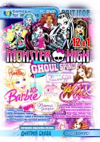Monster&Barbie&Winx 12 в 1